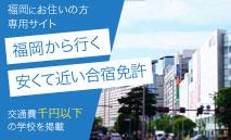 九州合宿免許センター