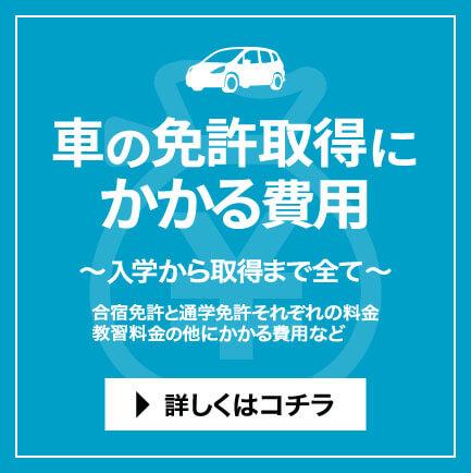 車の免許取得にかかる費用