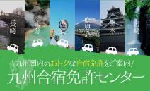 福岡から行く安くて近い合宿免許