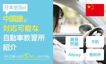 >中国語に対応可能な自動車教習所紹介